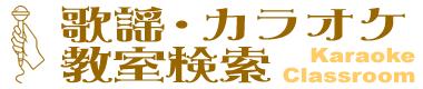 歌謡・カラオケ教室検索/ロゴ